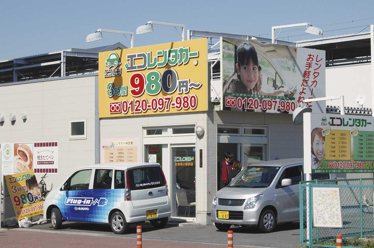 エコレンタカー for BUSINESS 太田駅南口店