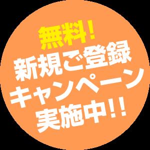 無料!新規ご登録キャンペーン実施中!!