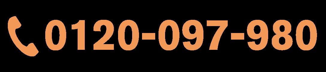 0120-097-980